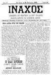 Εφημερίδα «Ίναχος» 1903