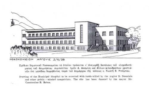 Σχ�διον δημοτικού Νοσοκομείου Άργους