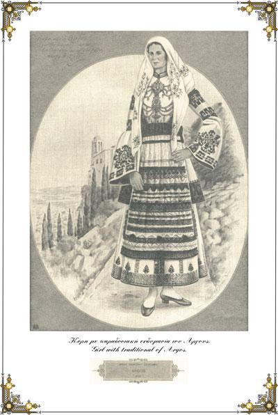 Κόρη με παραδοσιακή ενδυμασία του Άργους