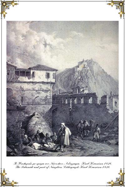 karl krazeisen - Το Παλαμήδι με τμήμα του Ναυπλίου.