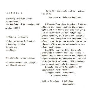 ΑΙΤΗΣΙΣ Μπίλιως Λύκου
