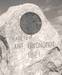 Το μνημείο του Αντώνη Οικονόμου στη γ�φυρα του Ξεριά Άργους (1988).