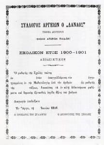 Αποδεικτικόν 1900-1901
