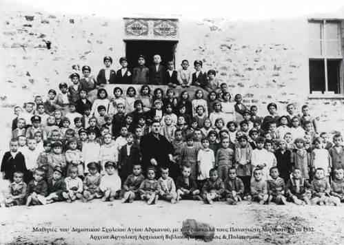 Μαθητ�ς και μαθήτριες του Δημοτικού Σχολείου Αγίου Αδριανού, με τον δάσκαλό τους Παναγιώτη Μητροσύλη το 1932.