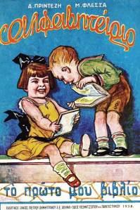 Αναγνωστικό «Το πρώτο μου βιβλίο», 1934.