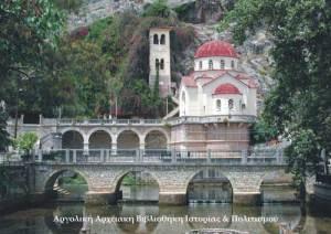 Ιερός Ναός Ζωοδόχου Πηγής Κεφαλαρίου Άργους