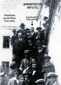 Δημαρχείον Άργους 1928