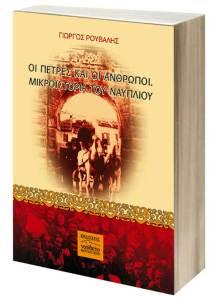 Γεώργιος Ρούβαλης, «Οι πέτρες και οι άνθρωποι - Μικροϊστορία του Ναυπλίου».