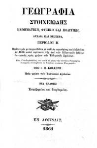 Ιωάννου Π. Κοκκώνη. Γεωγραφία Στοιχειώδης, πρώτη έκδοση 1836.