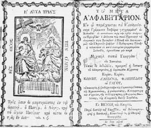 Το πρώτο γνωστό ελληνικό αλφαβητάριο, τυπωμένο στη Βιέννη το 1771, με δαπάνη του Κ.Α Φιλιππίδου.