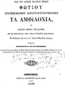Του εν Αγίοις Πατρός ημών Φωτίου Αρχιεπισκόπου Κωνσταντινουπόλεως, «Τα Αμφιλόχια», 1858.