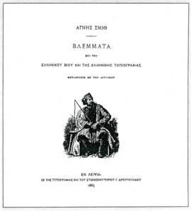 Αγνή Σμιθ, «Βλέμματα επί του υλικού βίου και της ελληνικής τοπιογραφίας». Μετάφραση από τα αγγλικά I. Περβάνογλου. Εν Λειψία 1884.