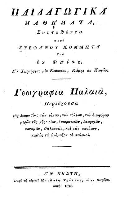 Γεωγραφία. Παιδαγωγικά μαθήματα. Συντεθέντα παρά Στεφάνου Κομμητά του εκ Φθίας, Εκ Χωραρχίας μεν Κοκοσίου, Εν Πέστη 1828. Βιβλιοθήκη Γιώργου Γιαννούση.
