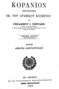 Κοράνιον, Εν Αθήναις, 1886