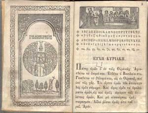 Ιωάννου Δαμασκηνού, Οκτώηχος. Βενετία 1852. Εκκλησιαστικό βιβλίο που χρησιμοποιήθηκε για την εκμάθηση της ανάγνωσης κατά τους χρόνους της Τουρκοκρατίας.