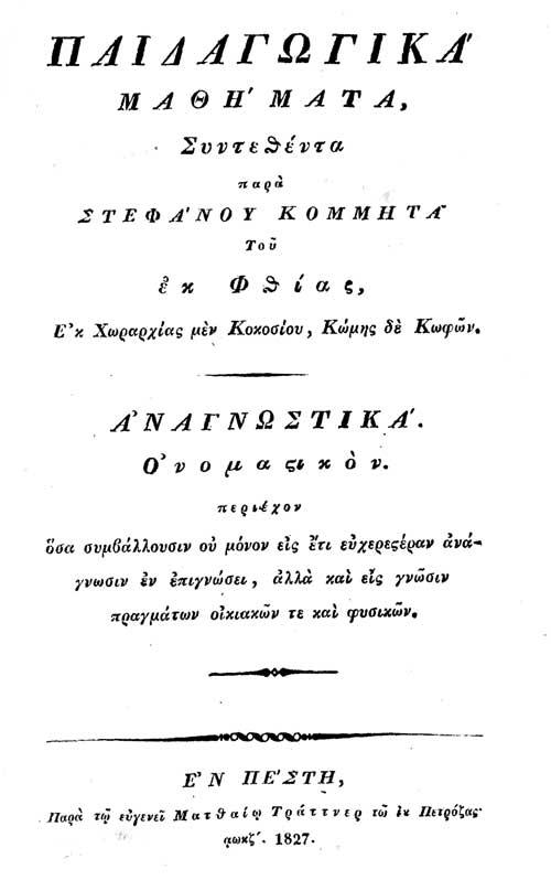 Αναγνωστικά. Παιδαγωγικά μαθήματα. Συντεθέντα παρά Στεφάνου Κομμητά του εκ Φθίας, Εκ Χωραρχίας μεν Κοκοσίου, Εν Πέστη 1827. Βιβλιοθήκη Γιώργου Γιαννούση.