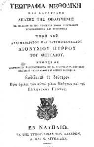 Πύρρος,-Διονύσιος,-αρχιμανδρίτης,-Γεωγραφία-μεθοδική-και-καταγραφή-απάσης-της-οικουμένης--1834-5