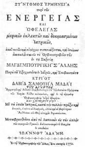 Σύντομος ερμηνεία περί της ενεργείας και ωφελείας μερικών εκλεκτών και δοκιμασμένων Ιατρικών, 1772.