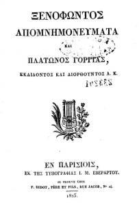 Ξενοφών,π. 430-354 π.Χ. Ξενοφώντος Απομνημονεύματα και Πλάτωνος Γοργίας. Εν Παρισίοις: Εκ της Τυπογραφίας Ι. Μ. Εβεράρτου,1825.
