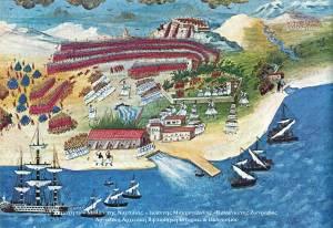 Η μάχη των Μύλων της Ναυπλίας.  Μακρυγιάννη Ιωάννη – Ζωγράφου Παναγιώτη (Εικόνες του Αγώνος).