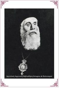 Μητροπολίτης Αργολίδος  Χρυσόστομος Α΄