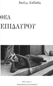 Εξώφυλλο: Η Κατίνα Παξινού στο θέατρο της Επιδαύρου, Ιούνιος 1955.