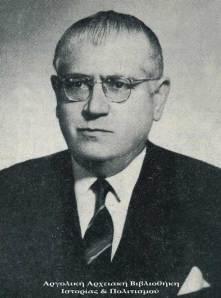 Ζεγκίνης Ερν. Ιωάννης (1917-1998)