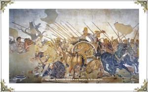 Ο Μέγας Αλέξανδρος νικά το Δαρείο στη μάχη της Ισσού. Ψηφιδωτή διακόσμηση στο πάτωμα της «exedra» της οικίας του Πάν στην Πομπηία, σήμερα στο Εθνικό Μουσείο Νεάπολης.