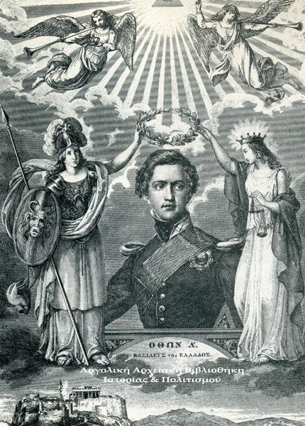 Όθωνας. Αλληγορική εικόνα από τη στέψη του Όθωνα. Λιθογραφία από το Λεξικό της Ελληνικής Γλώσσας, του Άνθιμου Γαζή, Βιέννη, 1835.
