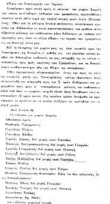 Επιστολή κατοίκων, 20 Ιουνίου 1831.