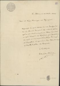 Επιστολή του Μάσσων προς τον Υπουργό των εξωτερικών, 1843.