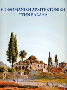 H Οθωμανική αρχιτεκτονική στην Ελλάδα