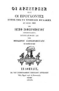 Ιωσήφ Ζαφειρόπουλος, Οι αρχιερείς και οι προύχοντες εντός της εν Τριπόλει φυλακής εν έτει 1821
