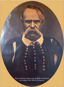 Δημήτριος Τσόκρης