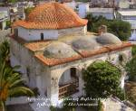 Ιερός Ναός ΑγίουΚωνσταντίνου