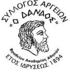 ΣΗΜΑ ΔΑΝΑΟΥ