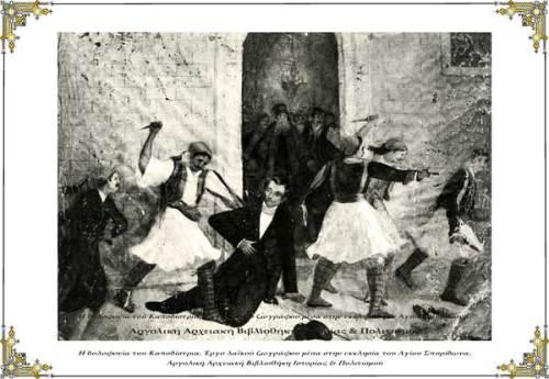 Η δολοφονία του Καποδίστρια. Έργο λαϊκού ζωγράφου.