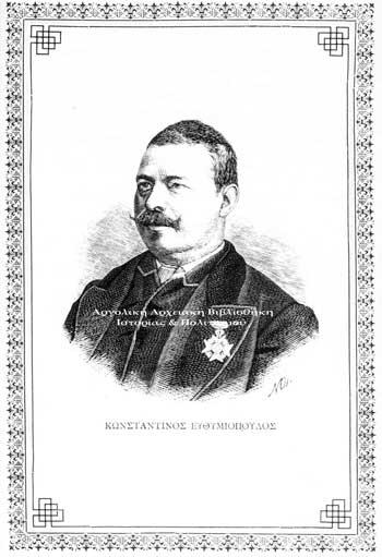 Ευθυμιόπουλος Κωνσταντίνος
