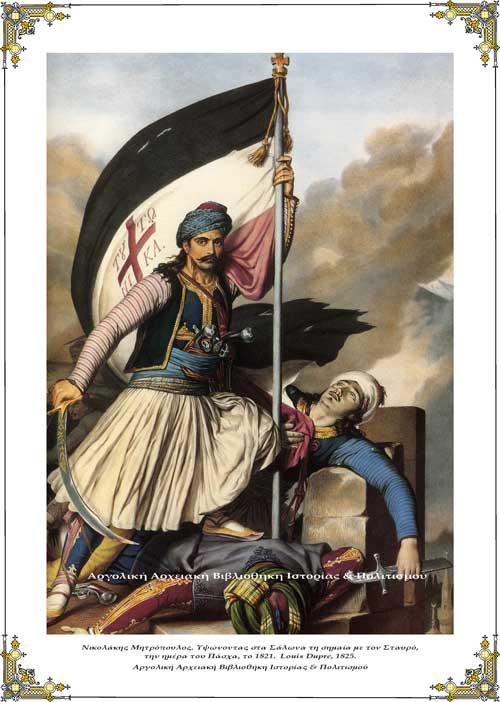 Ο Νικολάκης Μητρόπουλος υψώνει τη σημαία με το σταυρό στα Σάλωνα, την ημέρα του Πάσχα του 1821.