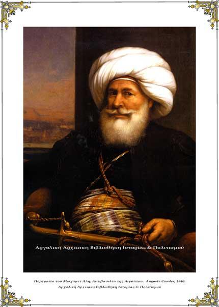 Πορτραίτο του Μωχάμετ Άλη, έργο του Auguste Couder, 1840.
