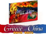 Cultural Travelling between Greece andChina
