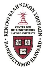 Πανεπιστήμιο Harvard
