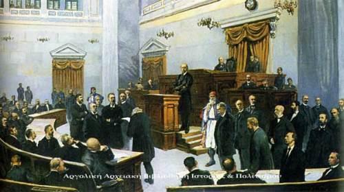 Η ελληνική βουλή στα τέλη του 19ου αιώνα (πίνακας του Ν. Ορλώφ 1930)