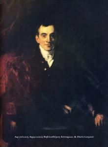 Ιωάννης Καποδίστριας, πίνακας του Σερ Thomas Lawrence (1769-1830). Ο πίνακας φιλοτεχνήθηκε στη Βιέννη, ανήκει στη Βασίλισσα της Αγγλίας Ελισάβετ Β΄ και είναι εκτεθειμένος στον Πύργο του Windsor στην αίθουσα του Βατερλώ.