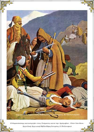 Γεώργιος Καραϊσκάκης. Ο Καραϊσκάκης καταστρέφει τους Τούρκους κατά την Αράχοβαν. Peter Von Hess.