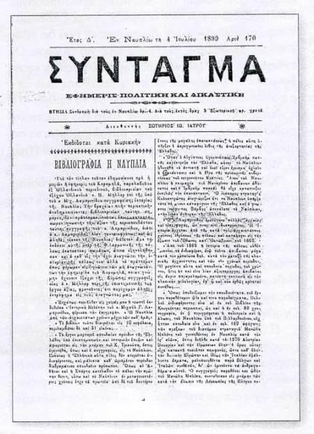 Σύνταγμα - Εφημερίς Πολιτική Δικαστική και των Ειδήσεων, 1899.