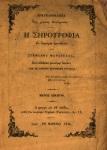 Η Σηροτροφία: ήτοι Η Τέχνη της μεταξοποιΐας / εκ διαφόρων ερανισθείσα υπό Στεφάνου Μαρτζέλλα, Εν Παρισίω,1846.