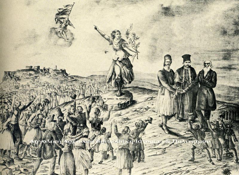 Λαϊκή απεικόνιση της τριανδρίας (Ρούφος – Βούλγαρης- Κανάρης) που ανέλαβε την εξουσία μετά την έξοδο τουΌθωνα.