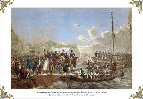 Η αποβίβαση  του Όθωνα και του βαυαρικού στρατού στο Ναύπλιο το 1833.       Επιχρωματισμένη λιθογραφία, Gustav Kraus (1804-1852).