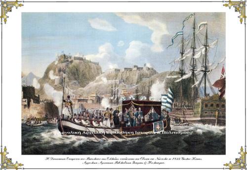 Η Διοικητική Επιτροπή του Βασιλείου της Ελλάδας υποδέχεται τον Όθωνα στο Ναύπλιο, 1833. I. B. Dreseli (χαράκτης) – Gustav Kraus (1804-1852) (ζωγράφος, χαράκτης).